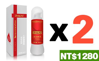 2H2D潤滑液*2=NT$1280
