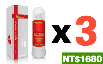 2H2D潤滑液*3=NT$1680