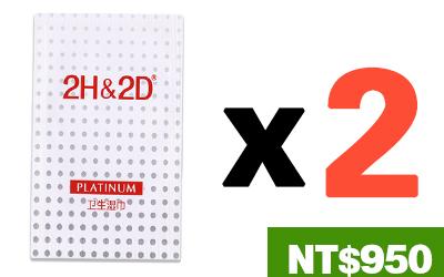 2H2D濕巾/10片*2=NT$950