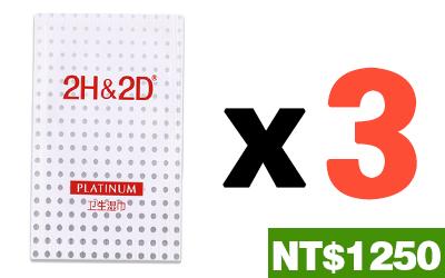 2H2D濕巾/10片*3=NT$1250