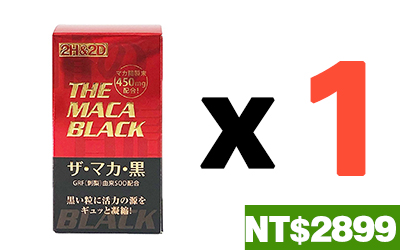 2H2D黑瑪卡/120粒/瓶*1=NT$2899