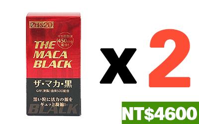 2H2D黑瑪卡/120粒/瓶*2=NT$4600