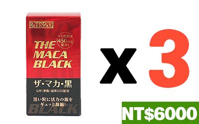 2H2D黑瑪卡/120粒/瓶*3=NT$6000