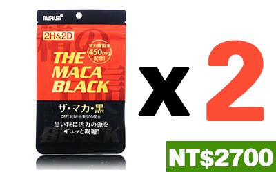 2H2D黑瑪卡/60粒/袋*2=NT$2700