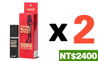 2H2D紅色版持久液*2=NT$2400