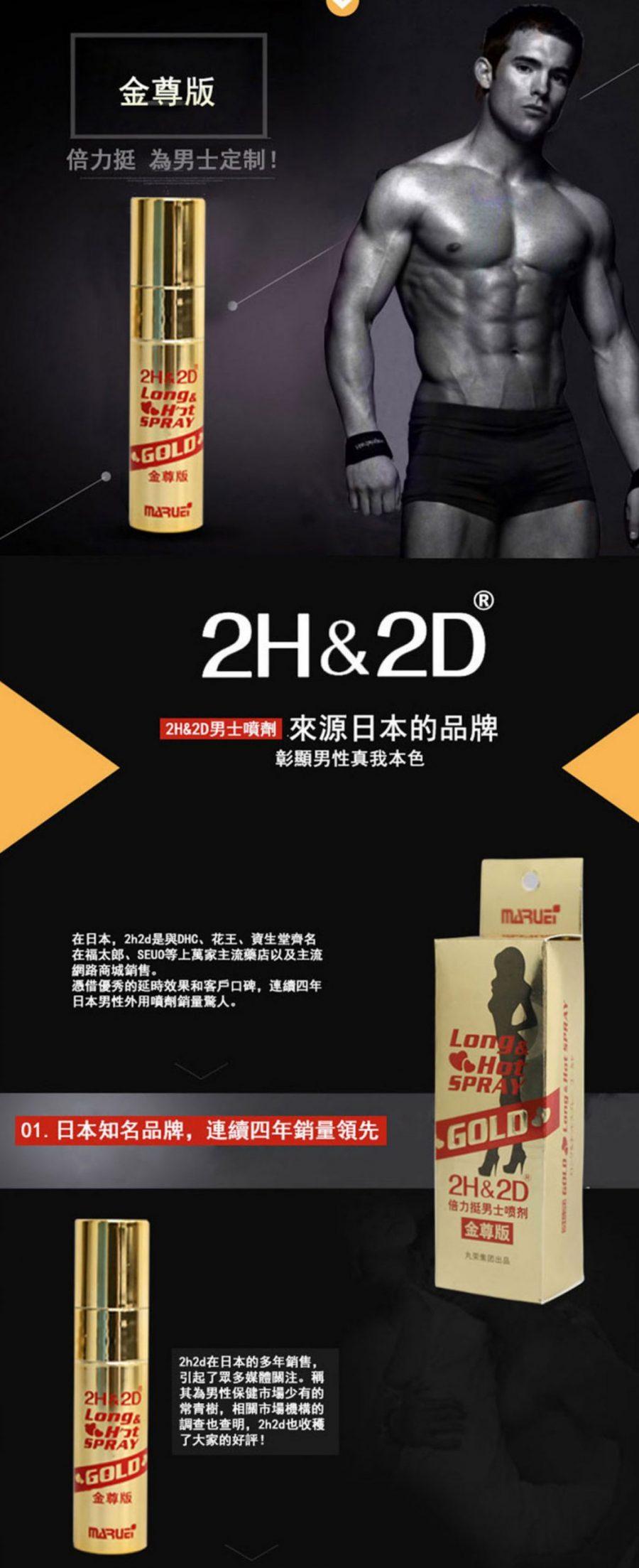 日本2H2D金尊版02