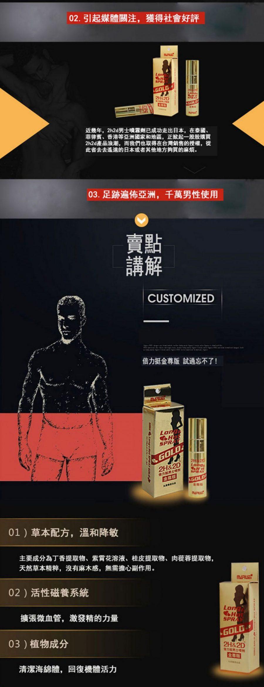 日本2H2D金尊版03